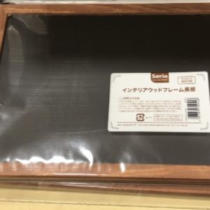 セリア・黒板